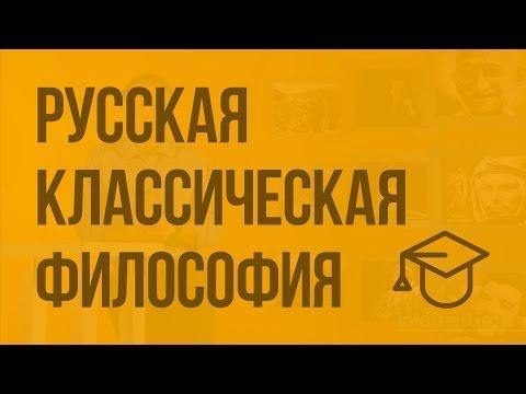 Русская классическая философия.