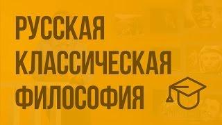 русская классическая философия. Видеоурок по обществознанию 11 класс