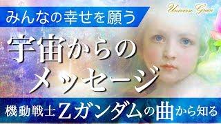 みんなの幸せを願う宇宙からのメッセージについての動画です。 森口博子...
