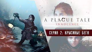 Заживо сожранные ● A Plague Tale: Innocence #2