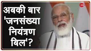India: Parliament के अगले Session में Population Control Bill लाए जाने की मांग | India Population