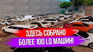 БОЛЕЕ 100 LQ АВТОМОБИЛЕЙ ДЛЯ GTA SAN ANDREAS! (ЛУЧШИЙ МОДПАК)