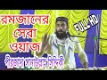 Download lagu সেরা ওয়াজ।পীরজাদা সানাউল্লাহ সিদ্দিকী। Best Bangla Video Waz Mahfil by Pirjada Sanaullah Siddiqui,