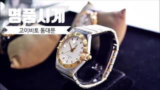 로렉스 시계 중고명품시계 보상판매 할 수 있는 곳