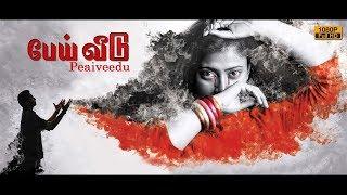 New Full Tamil Horror Movie 2017 | Pei Veedu Romantic Horror Movie 2017 | 2017 New releases