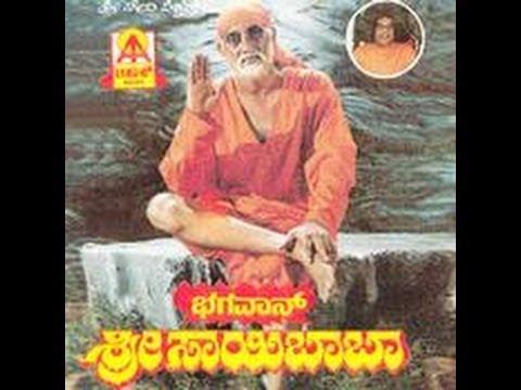 Full Kannada Movie 1993 | Bhagwan Sri Saibaba | Sai Prakash, Sudharani, Shashi Kumar.