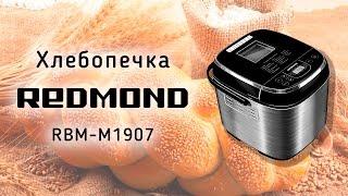 Хлебопечка Redmond RBM-M1907 - видео обзор