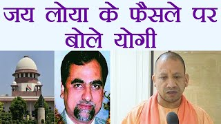 Judge Loya Case पर फैसला आने के बाद बोले Yogi Adityanath, Rahul से पूछा सवाल | वनइंडिया हिन्दी
