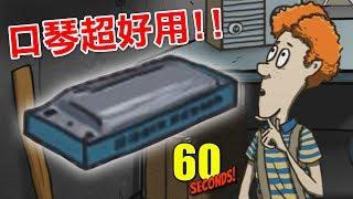 【60秒核災生存】超好用!! 新道具口琴根本神器...|60 Seconds! #15