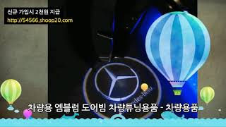 d차량용 엠블럼 도어빔 차량튜닝용품 - 차량용품