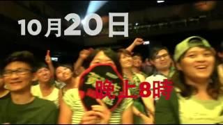 黃明志亞洲通殺2015香港演唱會PROMO