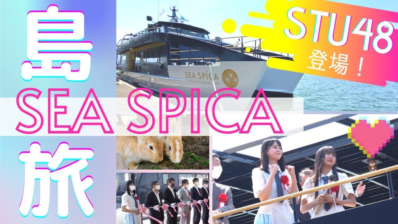 Spica sea