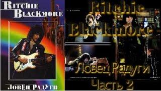 Ritchie Blackmore Ловец Радуги Часть 2 Аудиокнига Дрибущак В Посвящается творчеству Р Блэкмора