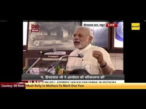 Modi's Rally In Mathura - Boom News