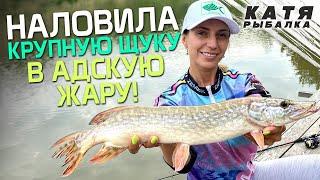 Наловила крупной ЩУКИ в жару Рыбалка на щуку летом