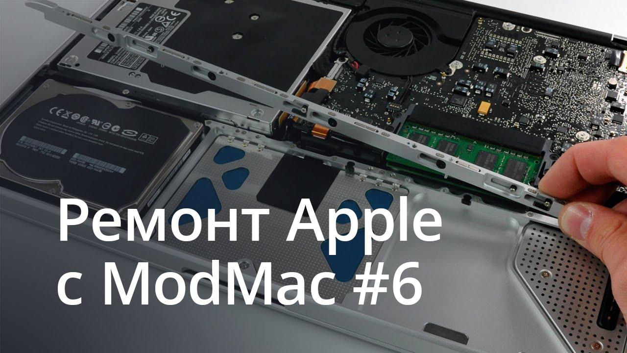 Ремонт Apple: спросите ModMac #6