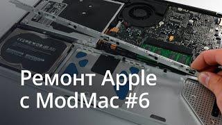 Ремонт Apple: спросите ModMac #6(Сервисный центр ModMac и Appleinsider.ru продолжают проект, в котором мы регулярно будем отвечать на ваши вопросы,..., 2016-01-13T13:44:41.000Z)
