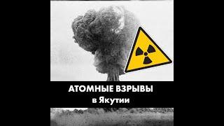 Ядерные взрывы в Якутии