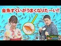 #16 知っ得サイエンス「金魚すくいがうまくなりた~い!!」