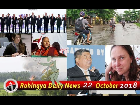 Rohingya Daily News Today 22 October 2018 | أخبار أراكان بال