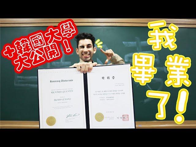 我去韓國的原因是...🇰🇷🎓 「VLOG」+韓國大學大公開!🏫 📚I'm GRADUATED! + Hanyang University tour guide