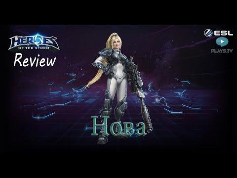 видео: heroes of the storm: Обзор-гайд (119 выпуск) - Нова