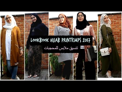 c2b8971d1 lookbook hijab 2017 تنسيقات ملابس محجبات لربيع 2017 بالاشتراك مع قناة asmaa  channel - YouTube