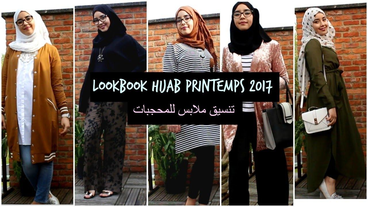 fe0388742 lookbook hijab 2017 تنسيقات ملابس محجبات لربيع 2017 بالاشتراك مع قناة asmaa  channel