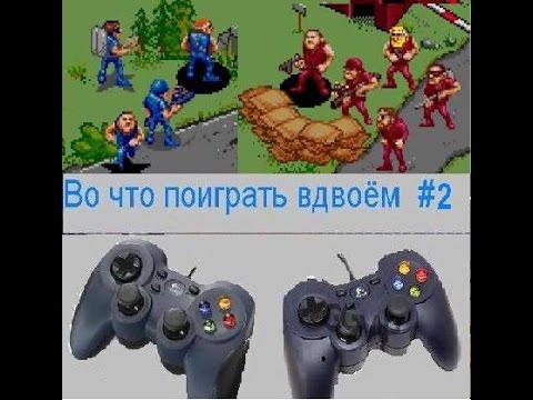 Во что поиграть вдвоём #2.(General Chaos)  what play together #2