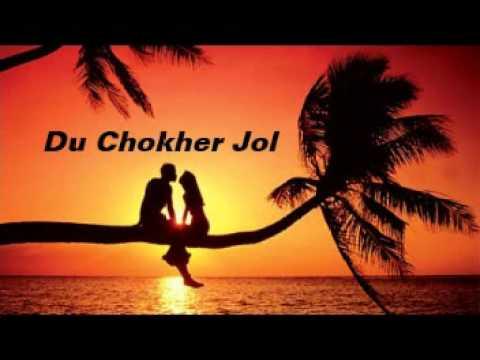 Du Chokher Jol (দু চোখের জল)