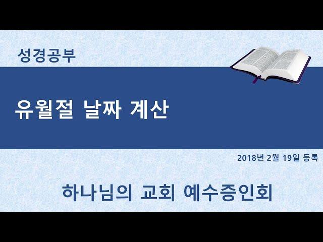 하나님의교회, 유월절 날짜계산