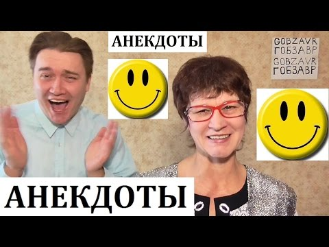 Байки - Смешные анекдоты