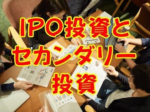 IPO投資、IPOセカンダリー投資について