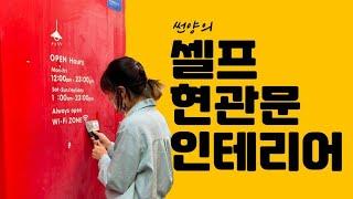 셀프현관문인테리어 | 카페셀프인테리어 2탄