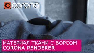 Материал ткани с ворсом Corona Renderer  | Уроки для начинающих Архитектурная Визуализация