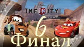 Прохождение Disney Infinity Тачки Часть 6