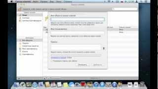 Как создать надёжный пароль на Mac