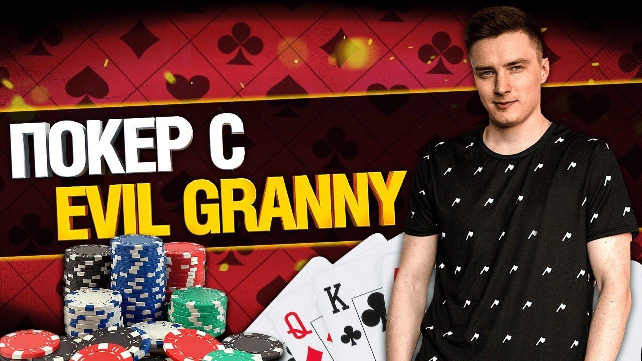 Покер с EviL GrannY - Из Танкиста в Покеристы