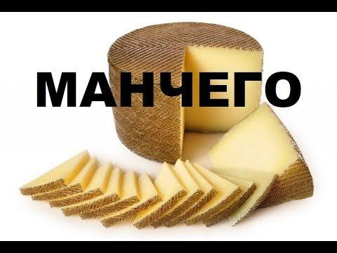 МАНЧЕГО (рецепт сыра от Дон Кихота) ВКУС НАСТОЯЩЕГО СЫРА - просто потрясный сыр!!!!!