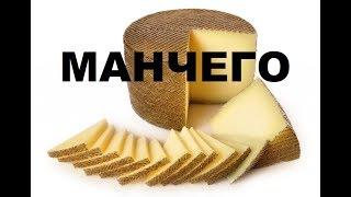 МАНЧЕГО рецепт сыра от Дон Кихота ВКУС НАСТОЯЩЕГО СЫРА просто потрясный сыр