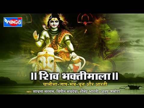 Top Morning  Shiv Bhakti Mala - Shiv Mantra - Shiv Chalisa - Shiv Bhajan - Mahashivratri Special
