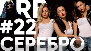 Big Russian Boss Show #22 | Serebro | Часть 1