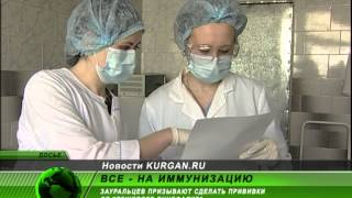 Прививки от клещевого энцефалита