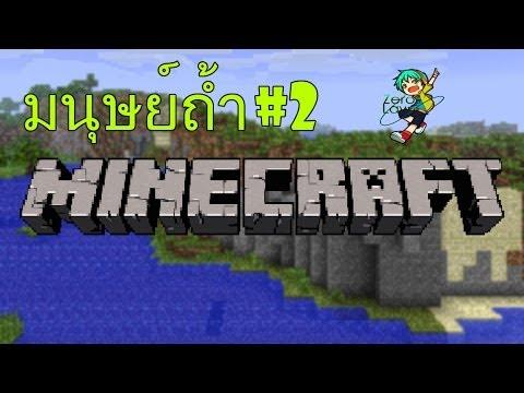 [Minecraft1.6.2]มนุษย์ถ้ำ#2