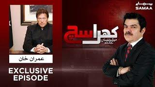 Prime Minister Imran Khan Exclusive | Khara Sach | Mubashir Lucman | SAMAA TV