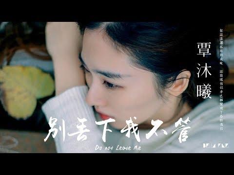 【HD】風小箏 - 別丟下我不管 [歌詞字幕][完整高清音質] ♫ Tan Mu Xi - Don't Leave Me(覃沐曦)