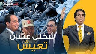 ناصر: شخلل عشان.. بس المرة دي مش عشان تعدي لااا.. دي عشان تعدي وتزرع وتتعلم وكمان عشان تعيش  وتموت