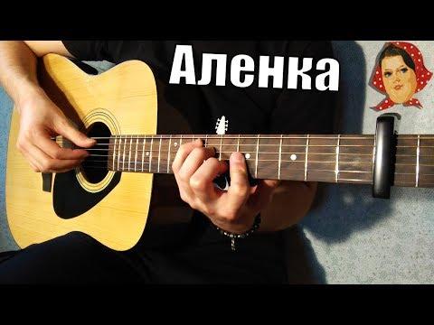 Тима Белорусских - Аленка (Fingerstyle Guitar Cover) ТАБЫ