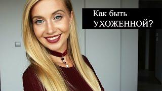 видео Деловой имидж женщины: как выглядеть безупречно