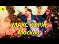 Макс Корж Москва 2 12 2017 mp3